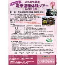 3月16日/4月13日上毛電気鉄道「電車運転体験ツアー」実施