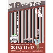 3月16日・17日JR北海道「岩見沢複合駅舎10周年記念イベント」開催