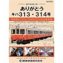 関東鉄道「常総線キハ313・314号さよなら乗車券」「キハ5020形デビュー乗車券」「キハ313・314号クリアファイル」発売