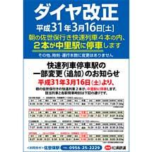 松浦鉄道,3月16日にダイヤ改正を実施