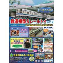 3月16日〜31日壬生町おもちゃ博物館で「鉄道模型&レールトイ 2019」開催