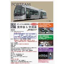 3月16日富山ライトレール「ポートラム新車両お披露目式」などを開催