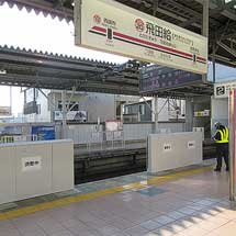 京王,3月17日から飛田給駅2番線のホームドア使用を開始