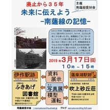 3月17日「廃止から35年 未来に伝えようー南薩線の記憶ー」開催