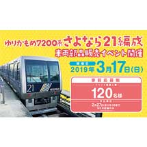 3月17日「ゆりかもめ7200系 さよなら21編成 車両部品販売イベント」開催