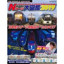 鉄道模型Nゲージ大図鑑2019日本型Nゲージ新製品オールカタログ