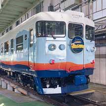 あいの風とやま鉄道の観光列車「一万三千尺物語」が公開される