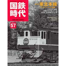 国鉄時代 vol.572019-5月号