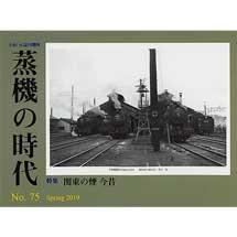 季刊 蒸機の時代2019年春号 No.75