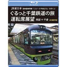 アネック,『ぐるっと千葉鉄道の旅 運転席展望』を3月21日に発売
