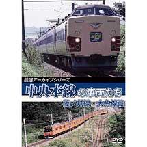 アネック,「中央本線の車両たち【篠ノ井線・大糸線篇】」を3月21日に発売