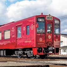 平成筑豊鉄道「ことこと列車」,2020年10月から2021年3月までの予約受付を開始