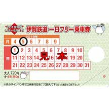伊賀鉄道,『2019年度(4〜9月)版「一日フリー乗車券」』発売