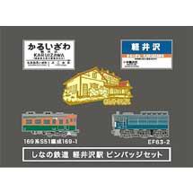 しなの鉄道「軽井沢駅ピンバッジセット」発売