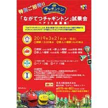 3月21日実施長良川鉄道「ながてつチャギントン」試乗会への参加者募集