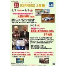 3月24日四国鉄道文化館で,鉄道トークショー「新幹線1番列車運転士が語る2A秘話」開催