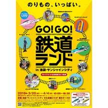 池袋サンシャインシティで「GO!GO!鉄道ランド」開催