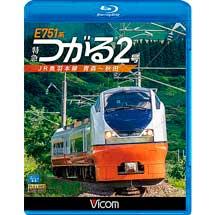 ビコム,「E751系 特急つがる2号」を3月21日に発売