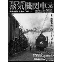 蒸気機関車EX Vol.362019 Spring