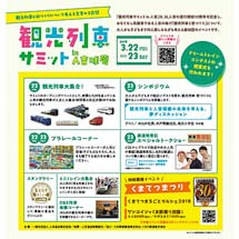 3月22日・23日「観光列車サミット in 人吉球磨」開催