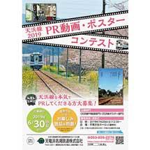 天竜浜名湖鉄道,「天浜線2019 PR動画・ポスターコンテスト」の作品を募集