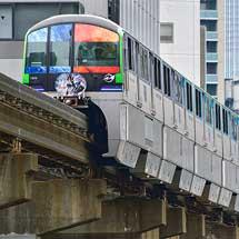 東京モノレールで「ウルトラマン号」運転