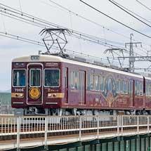 「京とれいん 雅洛」が京都線で営業運転を開始