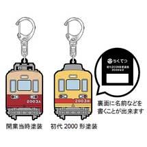 筑豊電気鉄道,「2000形復刻塗装ラバーキーホルダー」発売