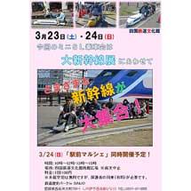 3月23日・24日四国鉄道文化館で「ミニSL乗車会」開催
