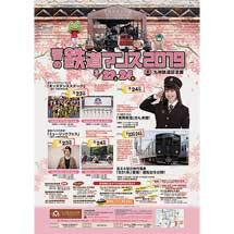3月23日・24日九州鉄道記念館で「春の鉄道マンス2019」開催
