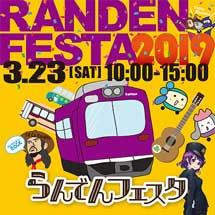 3月23日 嵐電「らんでんフェスタ2019」開催