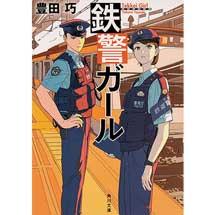 角川文庫「鉄警ガール」発売
