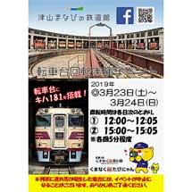 3月23日・24日津山まなびの鉄道館で「キハ181搭載 転車台回転実演」実施