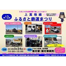 3月24日「第12回 上高地線ふるさと鉄道まつり」開催
