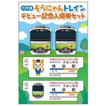 相鉄「六代目そうにゃんトレインデビュー記念入場券セット」発売