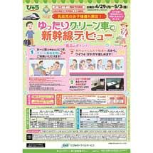 東北新幹線「ゆったりグリーン車で新幹線デビュー」プラン発売