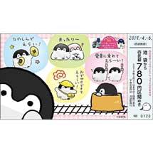 「西武鉄道×コウペンちゃん コラボ記念乗車券」発売など実施