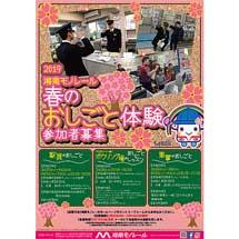 3月26日〜4月7日湘南モノレール「春のおしごと体験」参加者募集