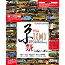 3月27日〜4月15日原鉄道模型博物館『原信太郎生誕100年企画「原100祭」』開催