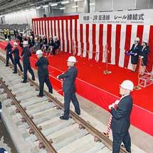 羽沢横浜国大駅でレール締結式開催