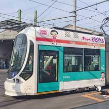 広電5100形にNHK「チコちゃん」のラッピング