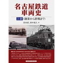 名古屋鉄道車両史上巻(創業から終戦まで)