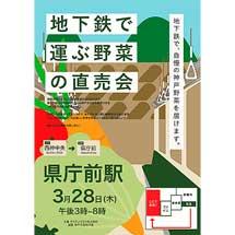 神戸市営地下鉄県庁前駅で地下鉄で輸送した野菜の直売会を実施