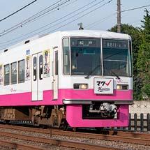 新京成,「2019年マリーンズ号」を3月28日から運転