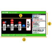 長崎電軌,運行情報表示器を設置