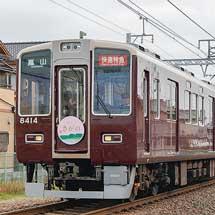 """阪急で臨時直通列車""""さがの""""運転"""