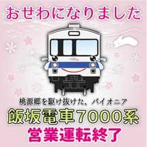 3月30日・31日福島交通飯坂線,「7101号車+7202号車」ラストラン実施