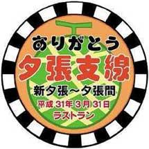 JR北海道,夕張駅で「お別れセレモニー」など開催