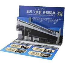 横浜シーサイドライン,「金沢八景駅 新駅開業記念硬券」発売