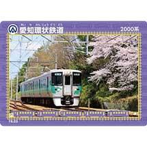 愛知環状鉄道「鉄カード」第7弾配布